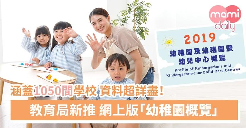 父母選校喜訊!教育局推出幼稚園概覽網上版