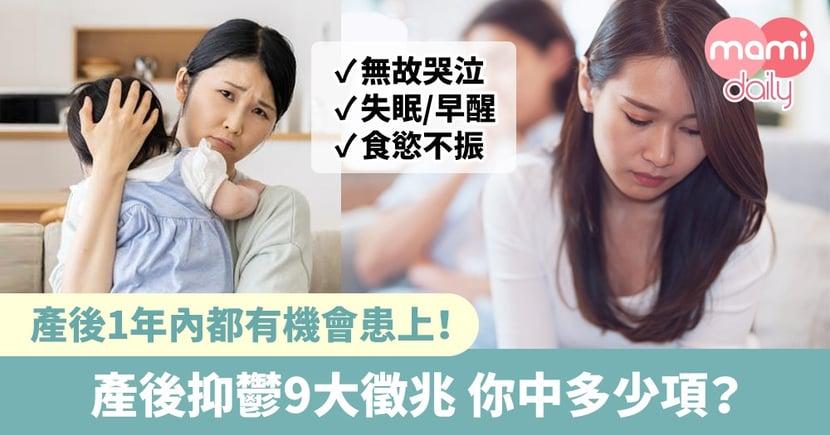 產後抑鬱9大徵兆 或會影響嬰兒身心發展