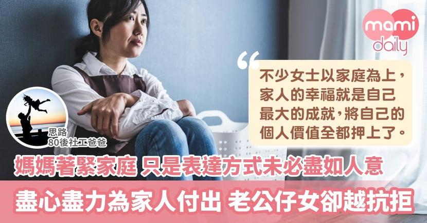 【社工分享】媽媽盡心盡力為家庭付出 老公仔女越抗拒