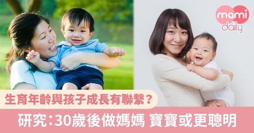 30歲後才生第一胎 對孩子更好?