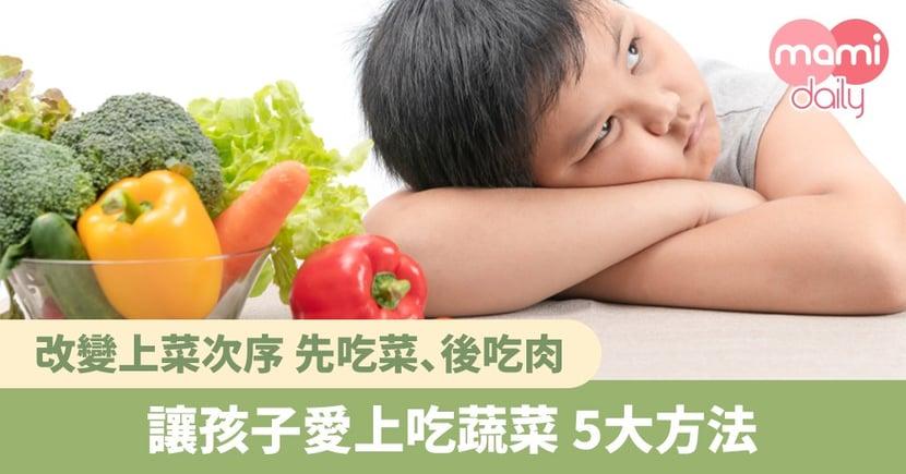 【兒童偏食】5大方法讓孩子愛上吃蔬菜