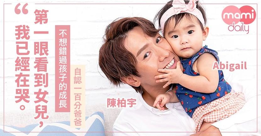 【專訪】陳柏宇自認100分爸爸 不想錯過女兒的成長