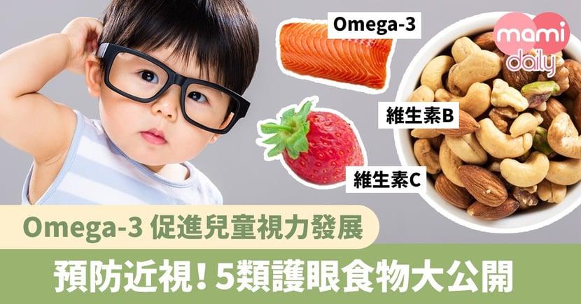 【護眼食物】預防近視 護眼必吃 5大營養素食物