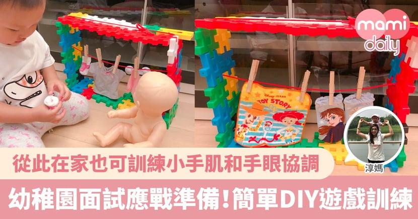 【幼稚園備試】家中DIY遊戲分享 訓練小手肌和手眼協調