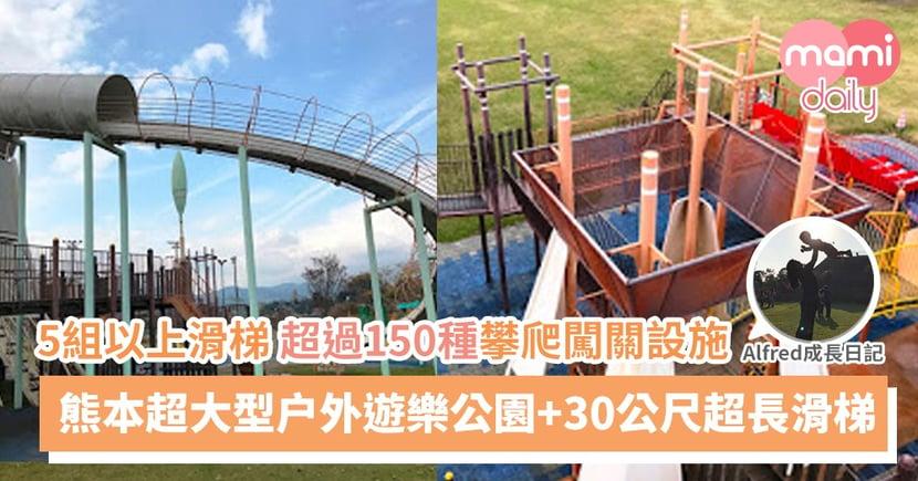 【親子旅遊】熊本 | 坪井川綠地公園(超大型無料複合式探險遊具+30公尺超長滑梯)