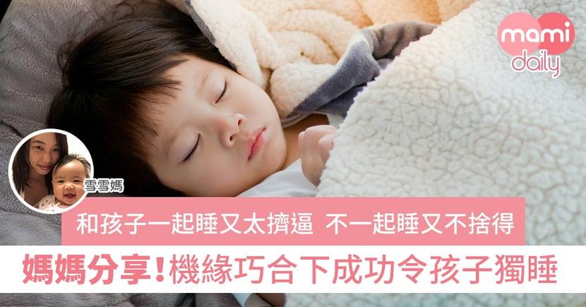 【孩子獨睡】分享囝囝獨立睡的經歷