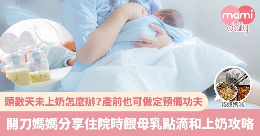 【母乳餵哺】人奶之路詳細版 媽媽們加油!