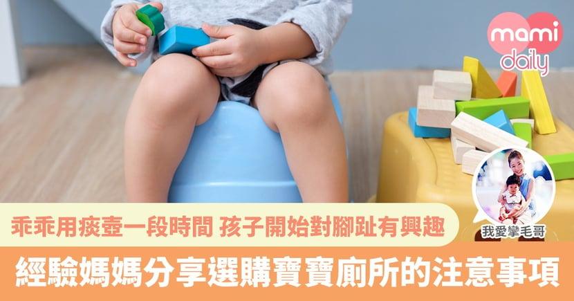 【戒片】真正新屎坑|有扶手令寶寶屙臭臭更有安全感