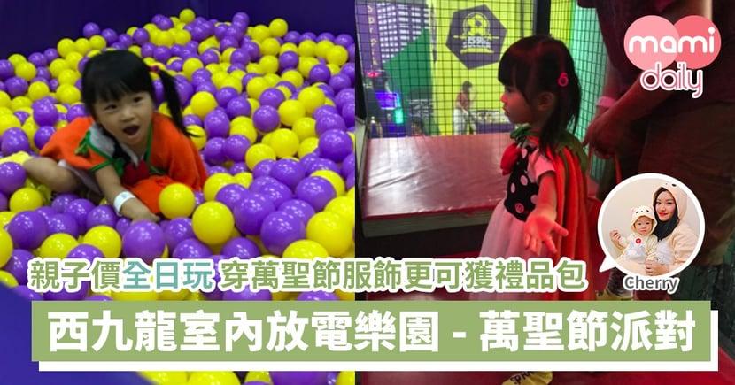 【萬聖節活動】SuperPark Halloween Party~