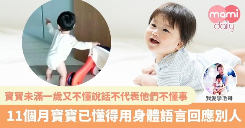 【寶寶能力】11個月大的BB已有能力關注身邊人的一舉一動|佢地的法眼好比Motion Detector