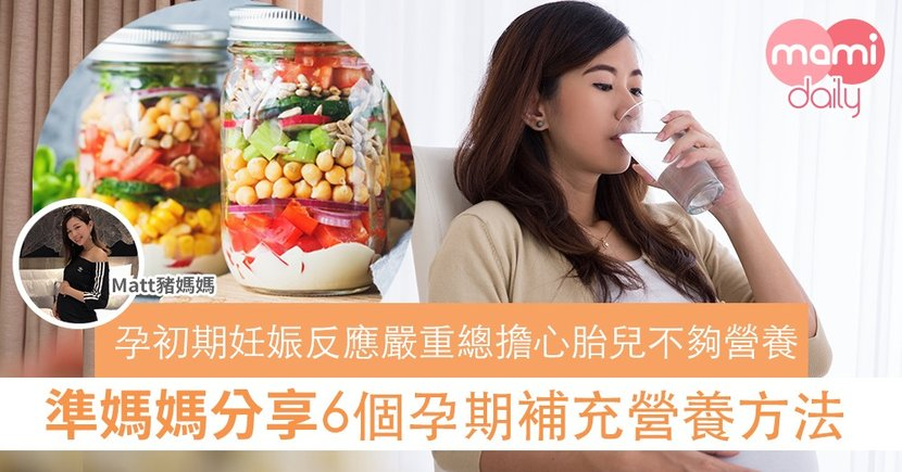 【孕期營養】準媽媽擔心自己不夠營養給胎兒?孕期營養補充品篇~
