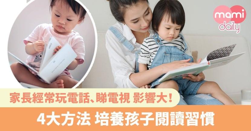 培養孩子閱讀習慣的4大方法