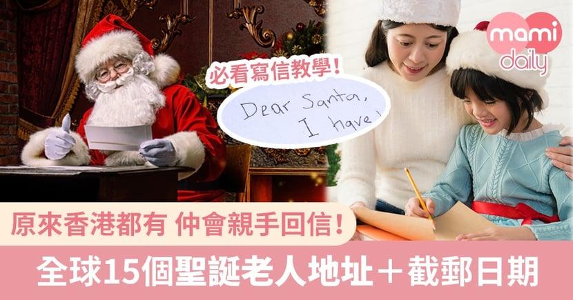 【懶人包】把握機會給聖誕老人寄信!全球15個聖誕老人地址+截郵日期一覽