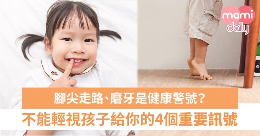 影響發育!不能忽視孩子的日常習慣