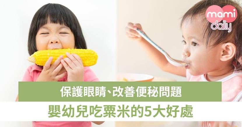 【嬰幼兒飲食】吃粟米助長高發育