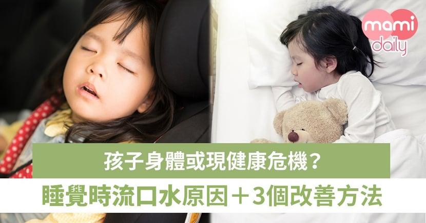 父母注意!小朋友睡覺時流口水原因+3個改善方法