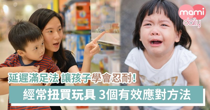 【扭買玩具】不可隨便滿足!家長須知3個解決方式