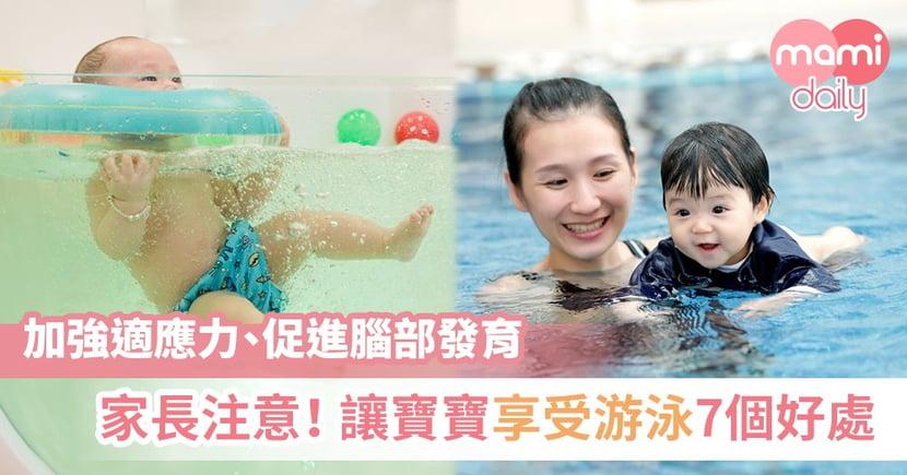 家長注意3大要點 讓BB安心享受游泳的7個好處