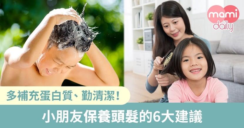 父母留意!小朋友保養頭髮的6大建議