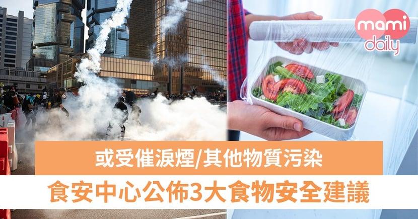 市面出售食物受催淚煙污染?食安中心:3大食物安全建議