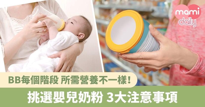 挑選奶粉 3大注意事項