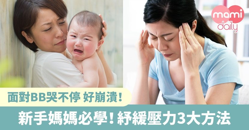 【紓緩壓力】BB哭不停!新手媽媽紓緩壓力3大方法