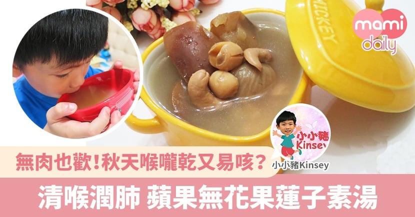 【湯水分享】清喉潤肺 蘋果無花果蓮子素湯