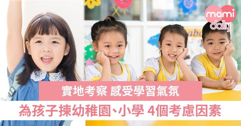 做對精明父母!如何為孩子挑選適合的學校?