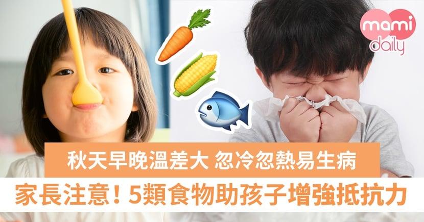 秋天忽冷忽熱易生病 5類食物助孩子增強抵抗力