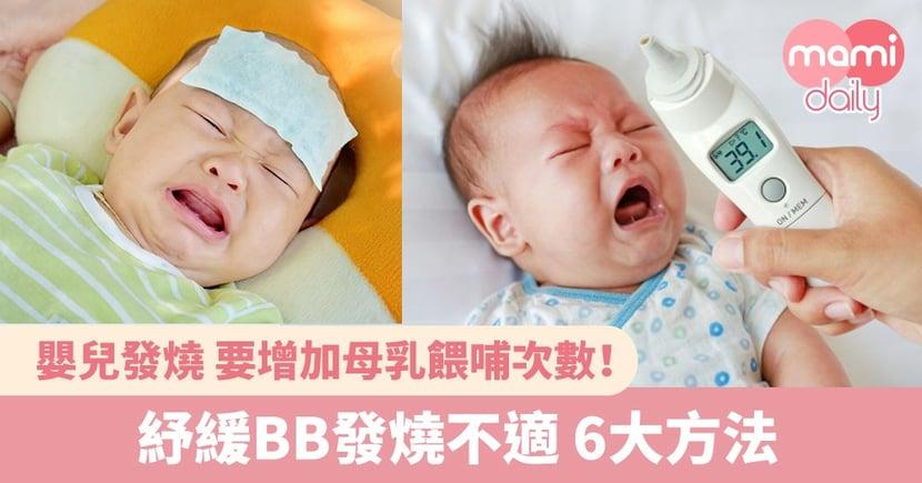 【發燒】嬰幼兒發燒常見謬誤+紓緩不適方法