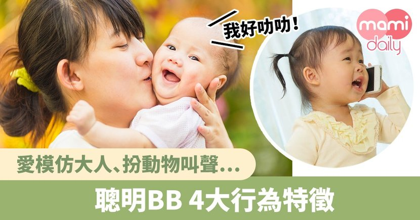 聰明BB 日常生活中4大行為特徵 你的寶寶中多少項?