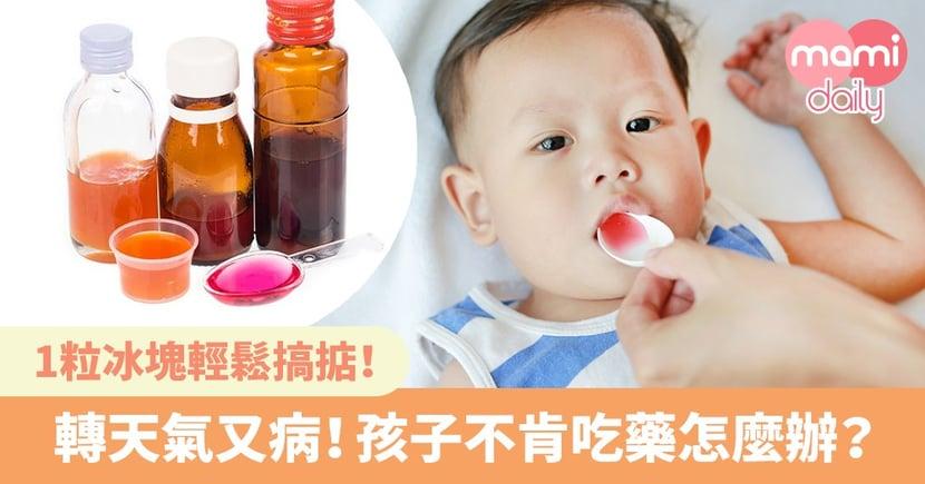 【餵藥秘訣】父母必學!餵BB食藥8大技巧