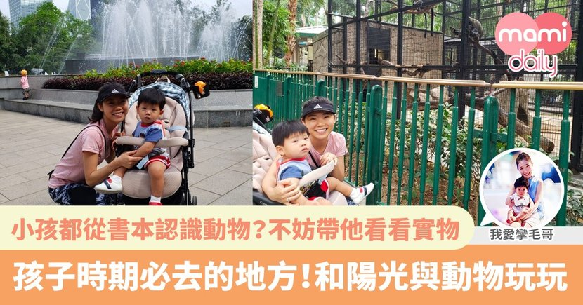 【親子好去處】香港也有帶孩子的好去處 動植物公園