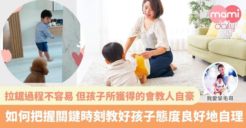 【孩子自理】教好孩子自理能力+良好態度 原來有秘訣!