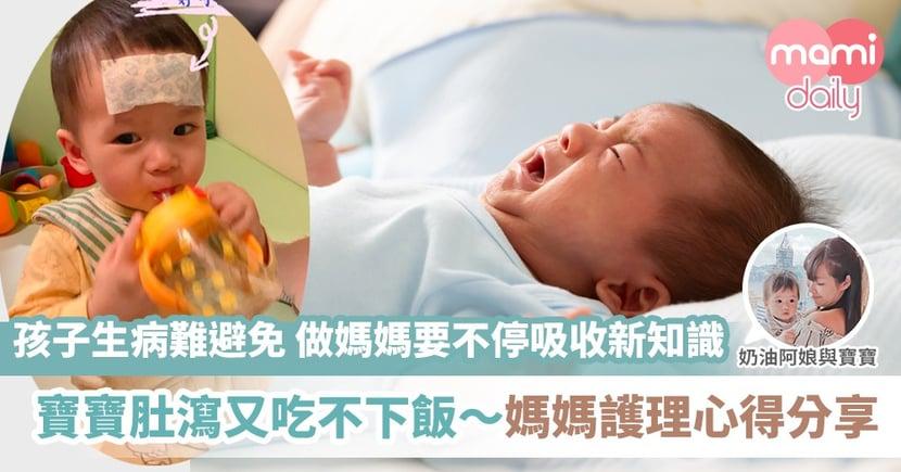 【嬰兒護理】奶油寶寶肚屙護理心得記錄