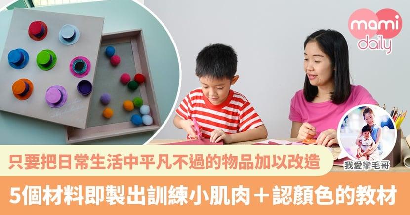 【自製教材】DIY教材 教會孩子認顏色+訓練小肌肉