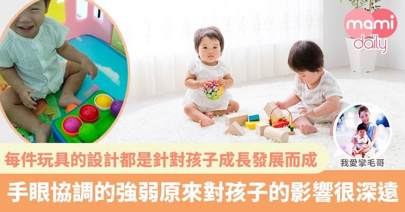 【手眼協調】家長勿忽視孩子手眼協調的重要性