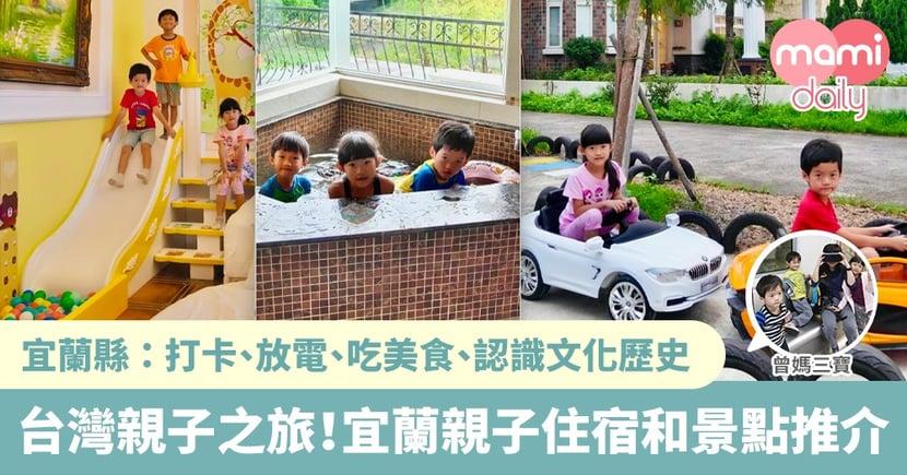 【親子旅行】台灣宜蘭親子城堡 房間鞦韆 滑梯波波池 泡泡浴 電動車