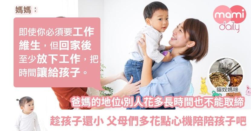 【親子關係】請別讓工作奪去了孩子的雙親