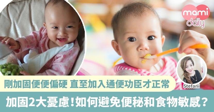 【加固】寶寶食固體食物 媽媽最擔心便便和食物敏感