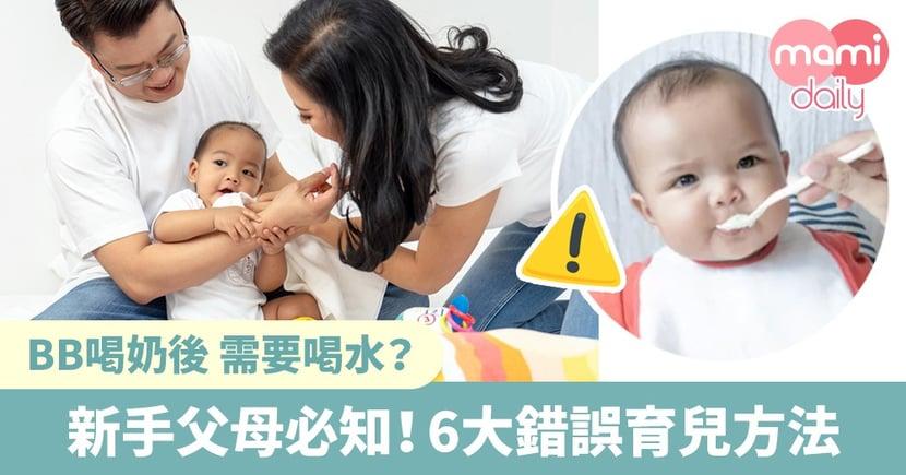 【育兒方法】新手父母必知!6大常見育嬰謬誤