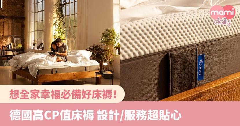 【床褥推介】想全家幸福 必備德國高CP值床褥 設計服務超貼心