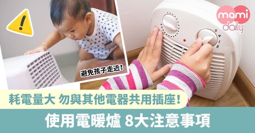 【保暖貼士】使用電暖爐 8大注意事項