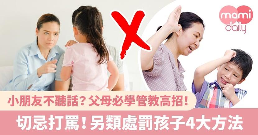 【管教方式】切忌打罵!4個另類處罰方法 讓孩子知錯悔改