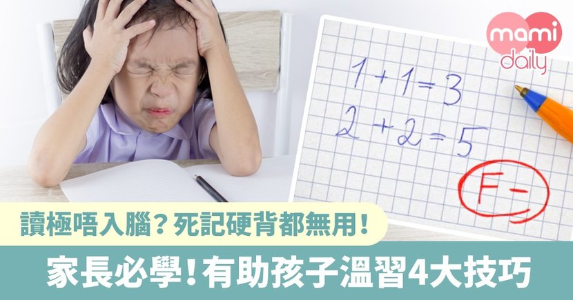 【溫習方法】死記硬背也沒用!有效幫助孩子溫習的4大技巧