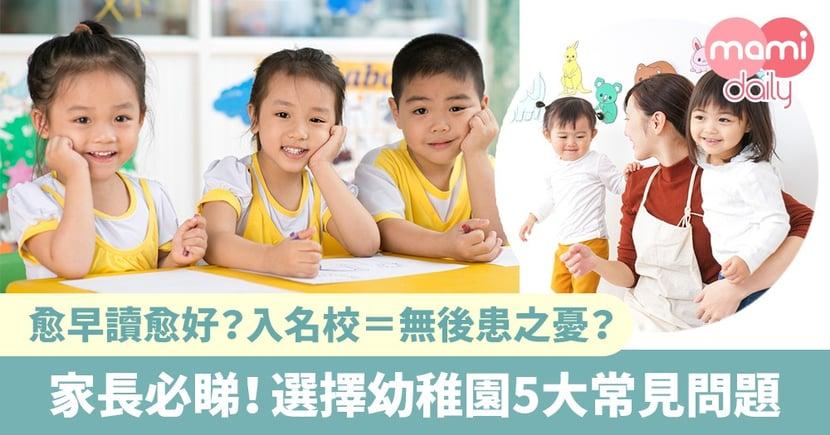 【幼稚園選校】國際學校比較好?選擇幼稚園5大常見問題
