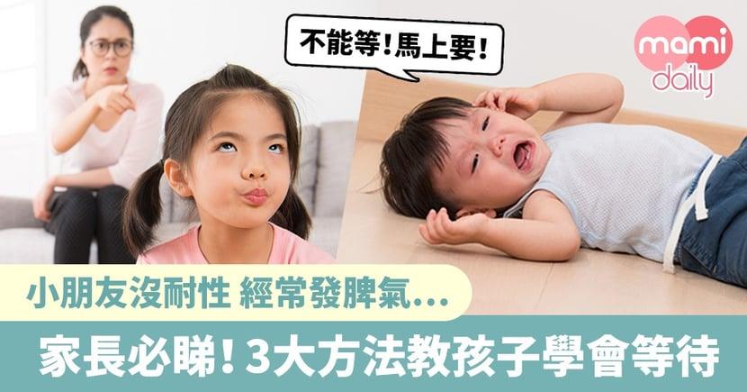 【管教方式】小朋友無耐性?3大方法教孩子學會等待