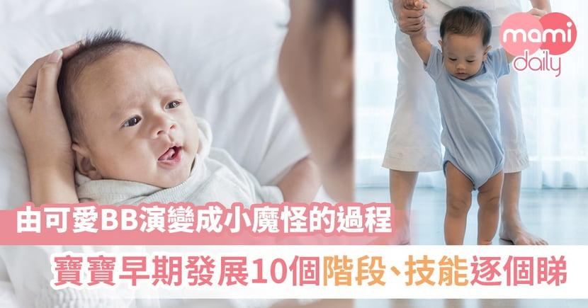 寶寶早期發展10個階段!即看1個月至4歲大的技能、能力