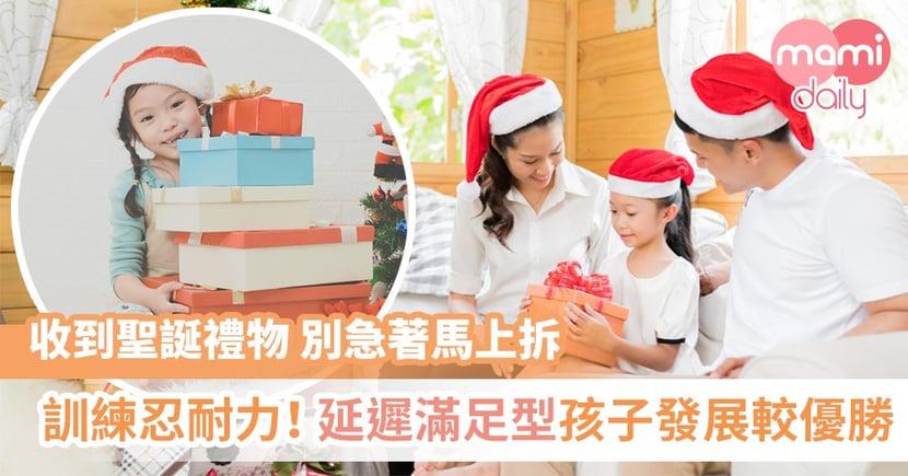 聖誕節別急著拆禮物 讓孩子學習延遲滿足法訓練忍耐力!