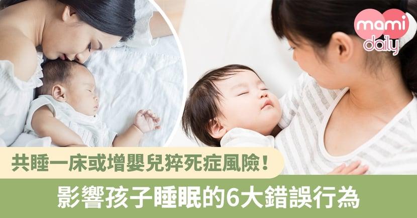 寶寶睡覺不好、哭不停?影響孩子睡眠質量的錯誤行為